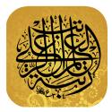 Coques Islam & Calligraphie Arabe